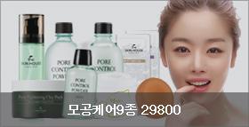 모공케어9종 29800